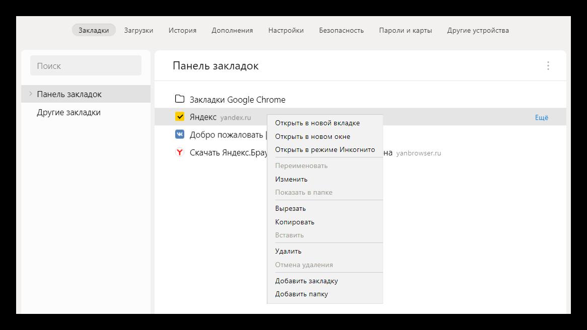 Закладки в настройках Яндекс Браузера