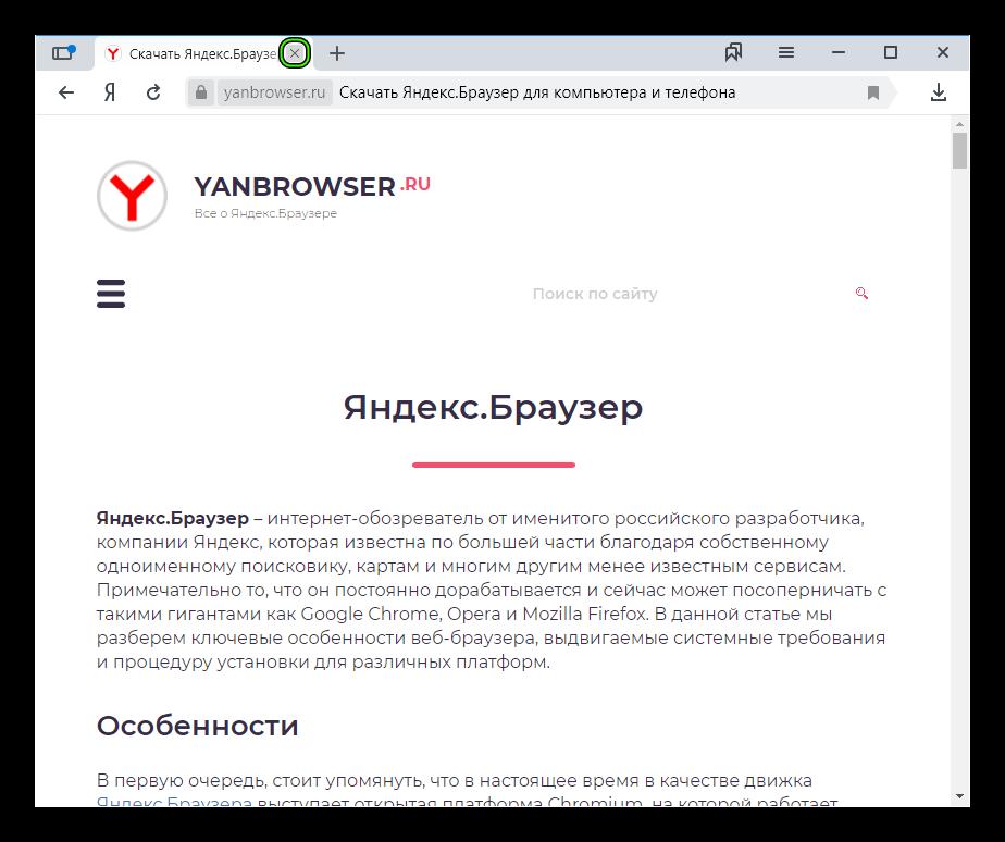 Закрыть одну вкладку в Яндекс.Браузере