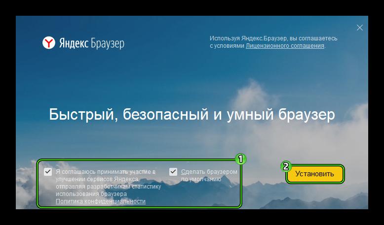 Запуск автономного установщика Яндекс.Браузера