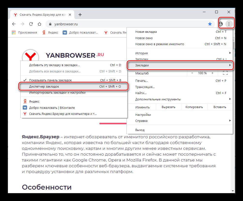 Запуск диспетчера закладок в Google Chrome
