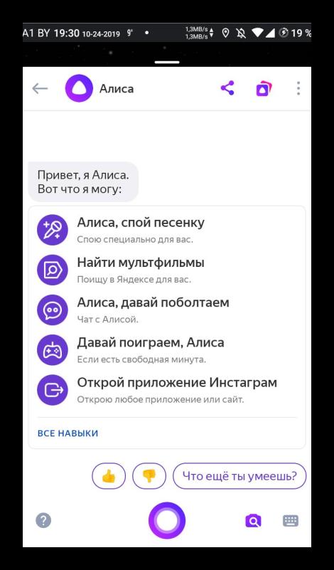 Алиса в мобильном Яндекс Браузере