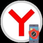 Блокировка рекламы в мобильном Яндекс.Браузере