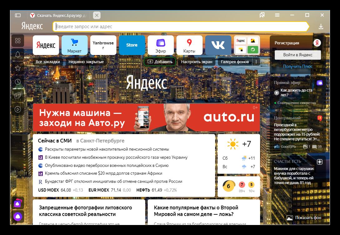 Добавить элемент на визуальную панель в Яндекс.Браузере