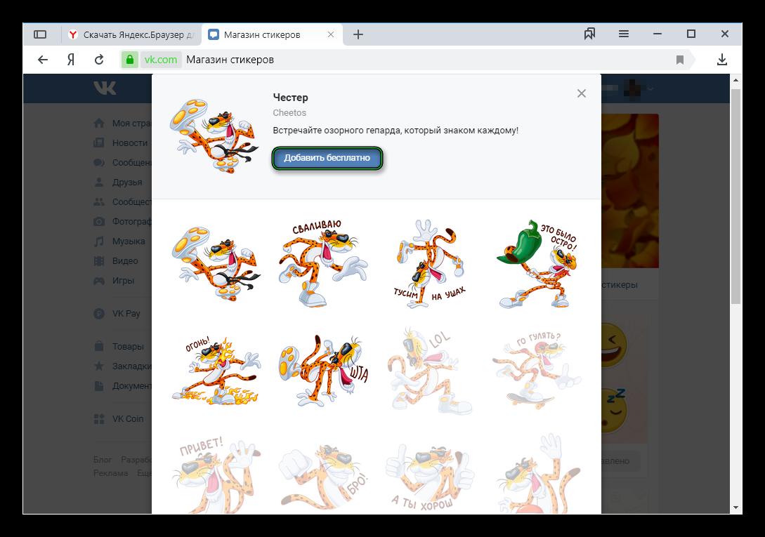 Добавить набор стикеров для ВКонтакте в Яндекс.Браузере