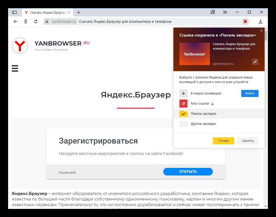 Добавление сайта в закладки в Яндекс.Браузере