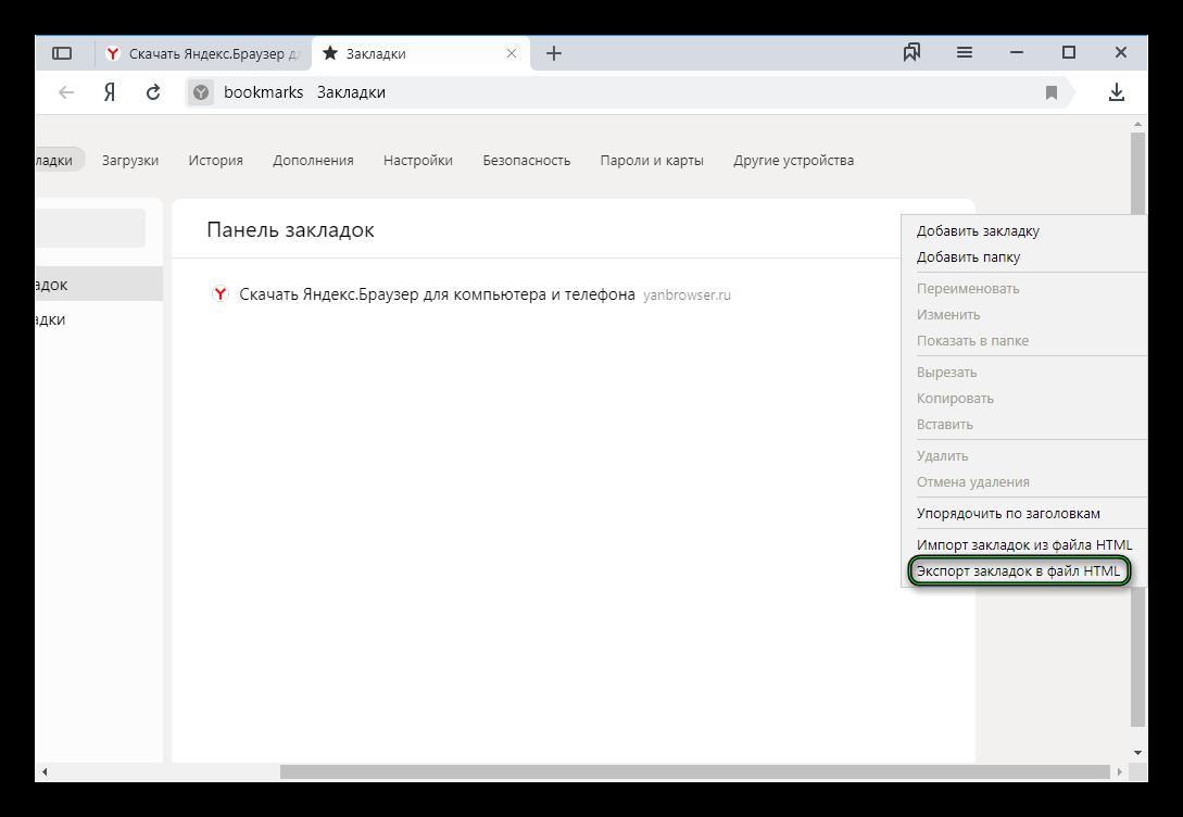 Экспорт закладок в html-файл из Яндекс.Браузера