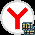 EmojiPlus для Яндекс.Браузера