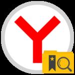 Где находятся закладки Яндекс.Браузера на компьютере