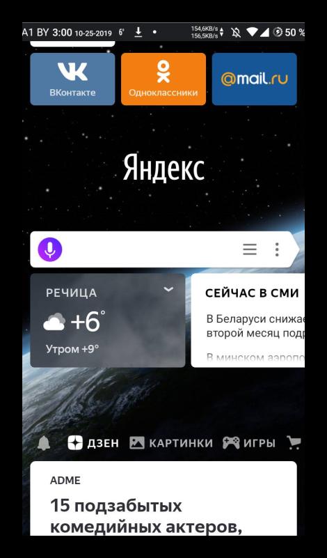 Главный экран мобильного Яндекс Браузера