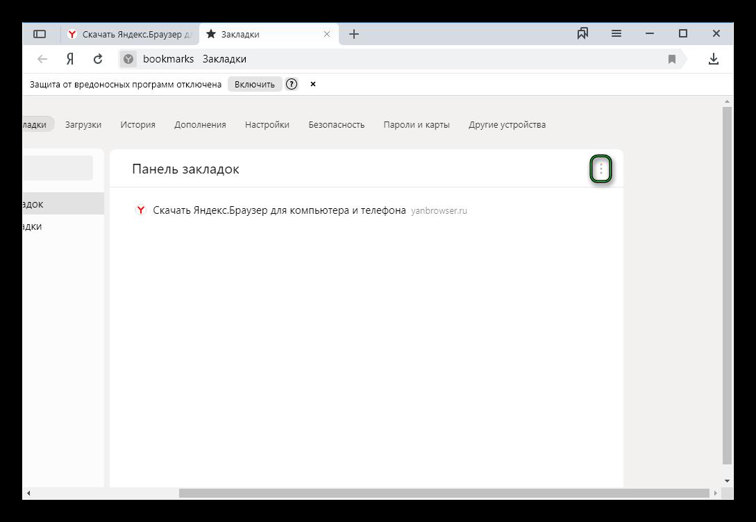 Иконка вызова меню на странице Закладки в Яндекс.Браузере