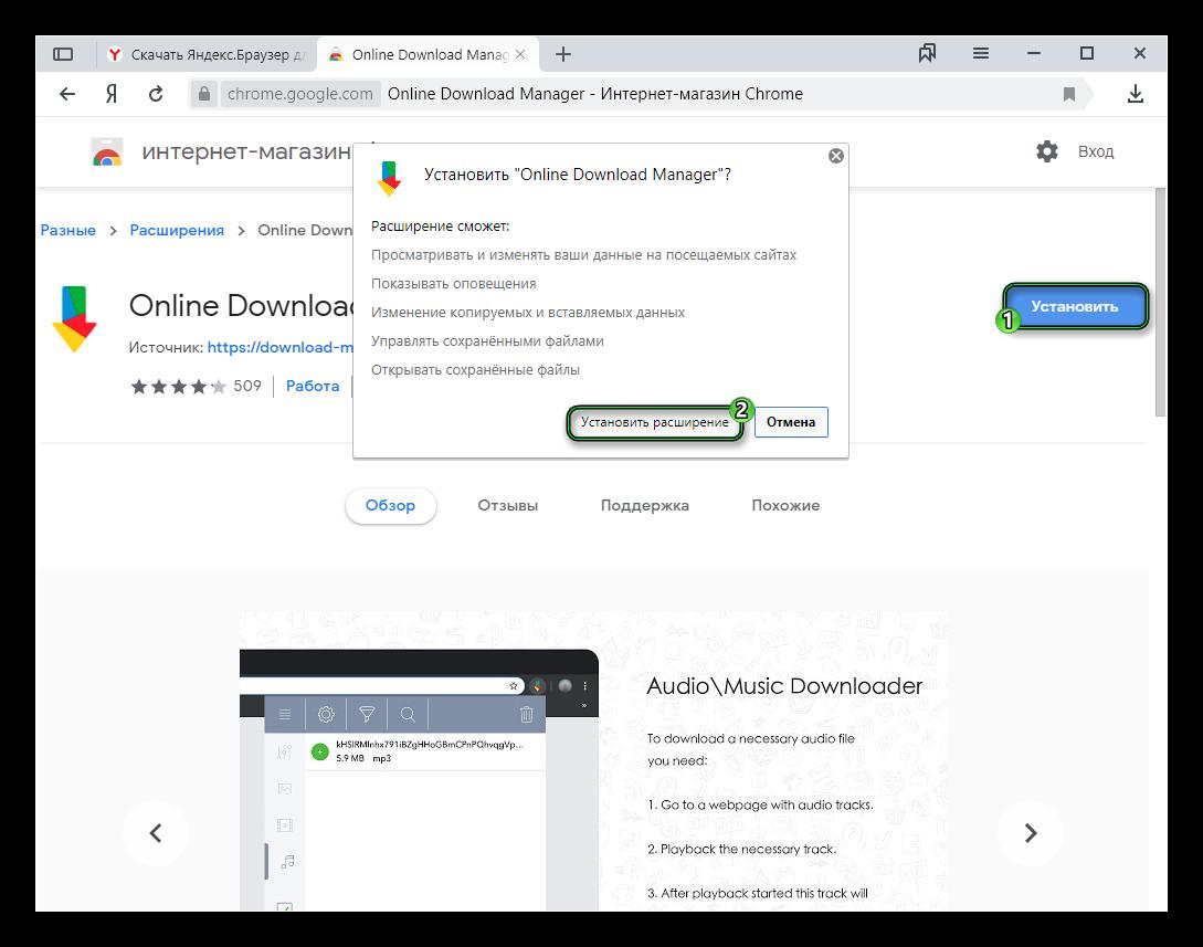 Инсталляция расширения Online Download Manager для Яндекс.Браузера