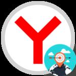 Как настроить местоположение в Яндекс.Браузере