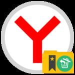 Как вернуть все закладки в Яндекс.Браузере