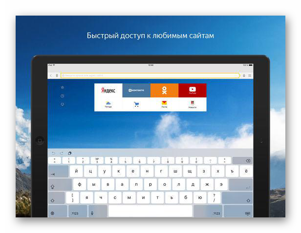 Картинка Яндекс.Браузер для планшета