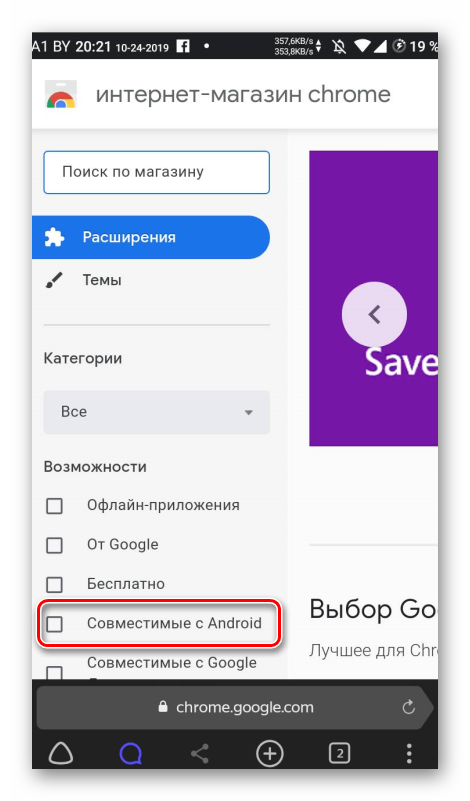Категория Совместимые с Android