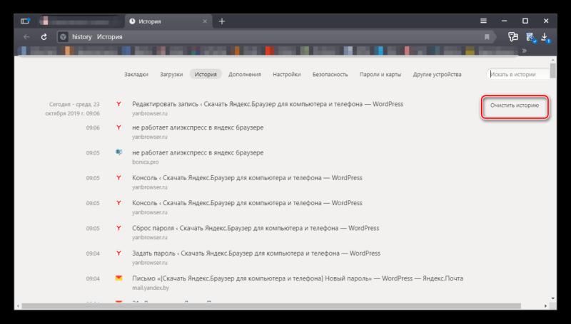 Кнопка Очистить историю в браузере