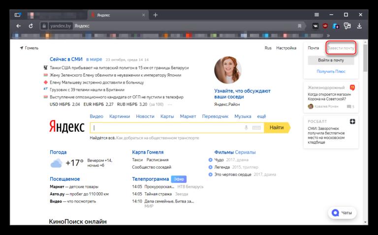 Кнопка Завести почту на странице Яндекса