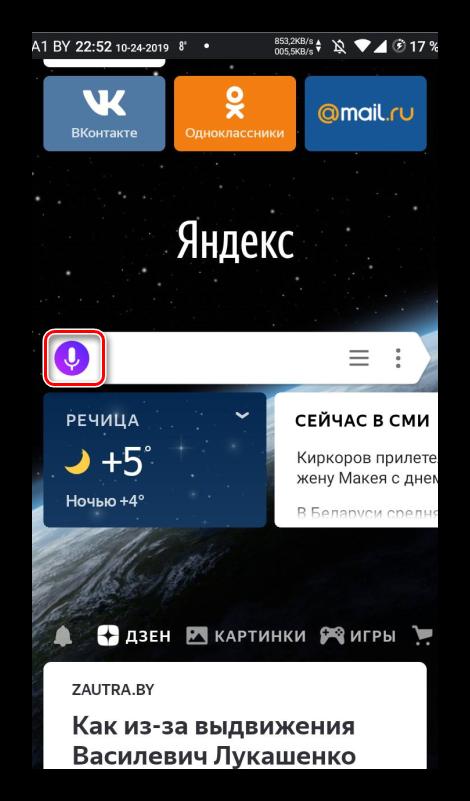 Кнопка активации Алисы в Яндекс Браузере
