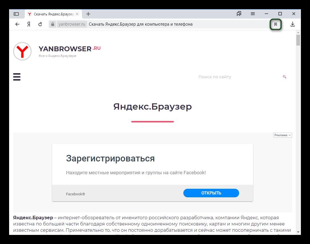 Кнопка для добавления сайта в закладки в Яндекс.Браузере