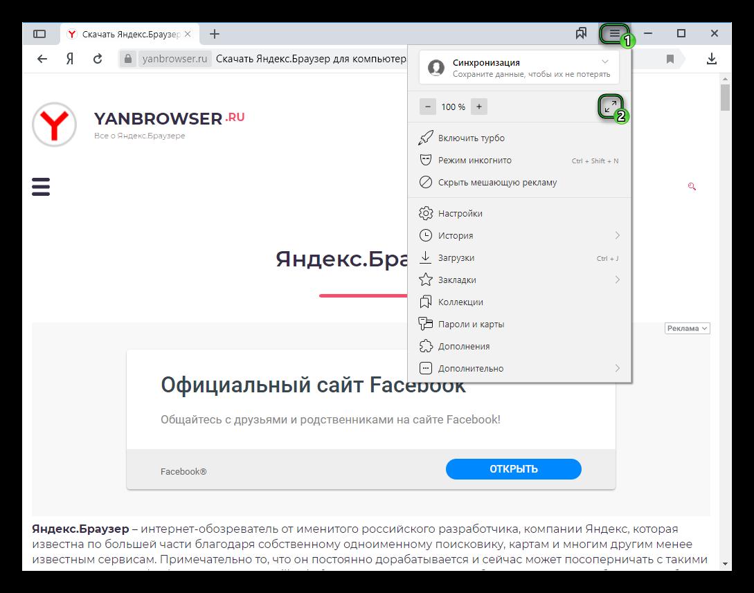 Кнопка полноэкранного режима в Яндекс.Браузере