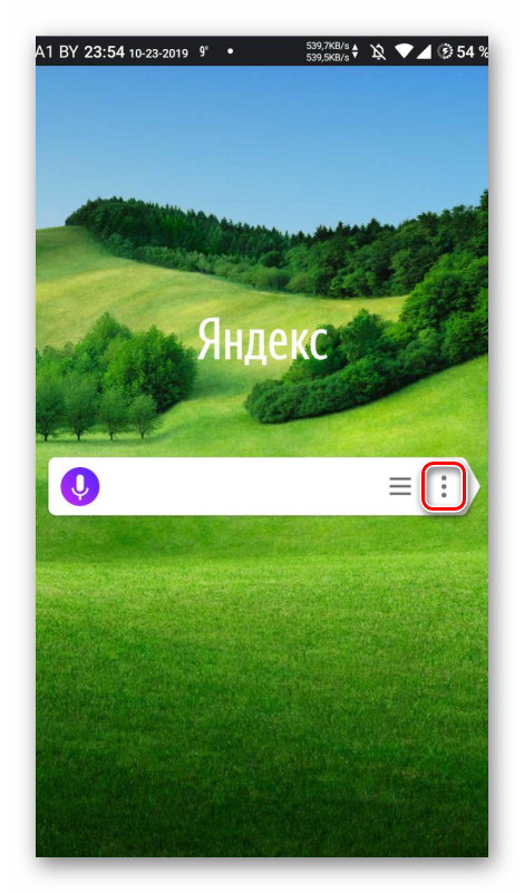 Кнопка с тремя точками в мобильной версии