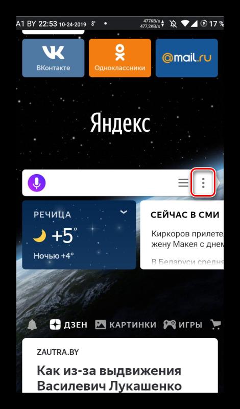 Кнопка запуска параметров Яндекс Браузера
