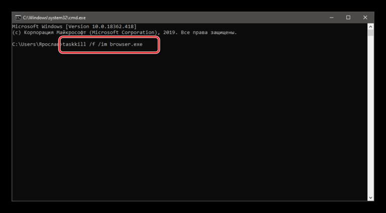 Команда для закрытия браузера в консоли