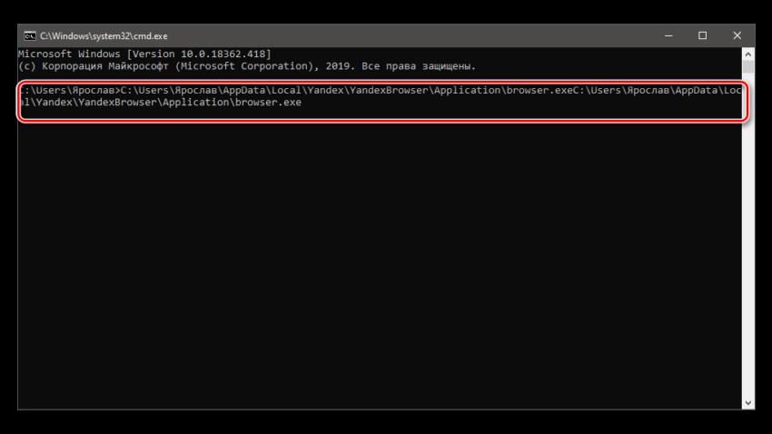 Команда для запуска браузера в консоли