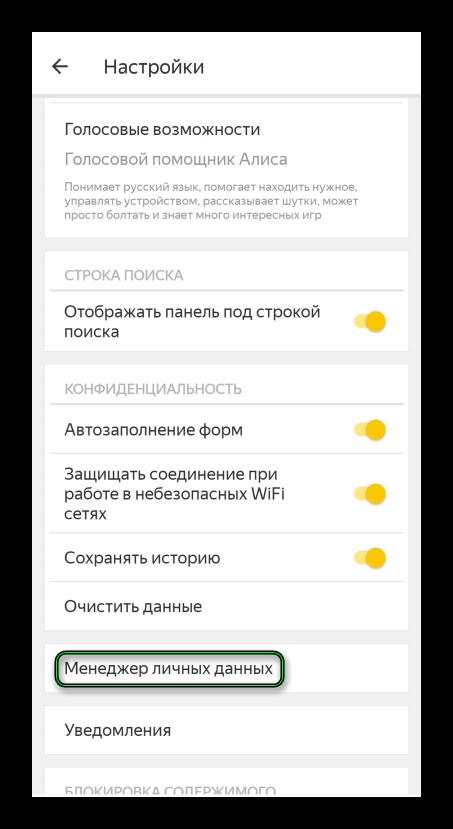 Менеджер личных данных в мобильной версии Яндекс.Браузера
