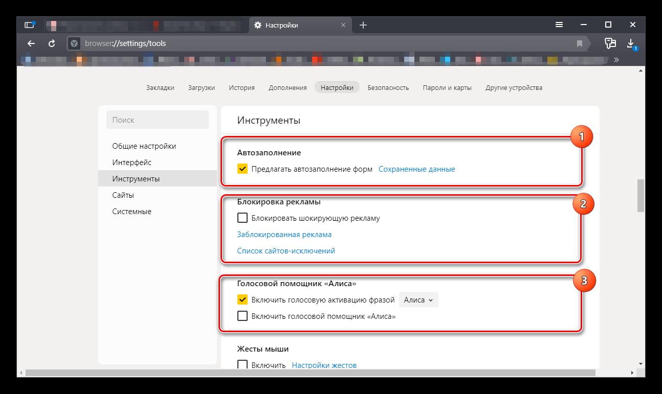 Настройка инструментов в Яндекс Браузере