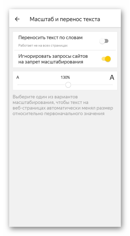 Настройка шрифтов для мобильного Яндекс.Браузера