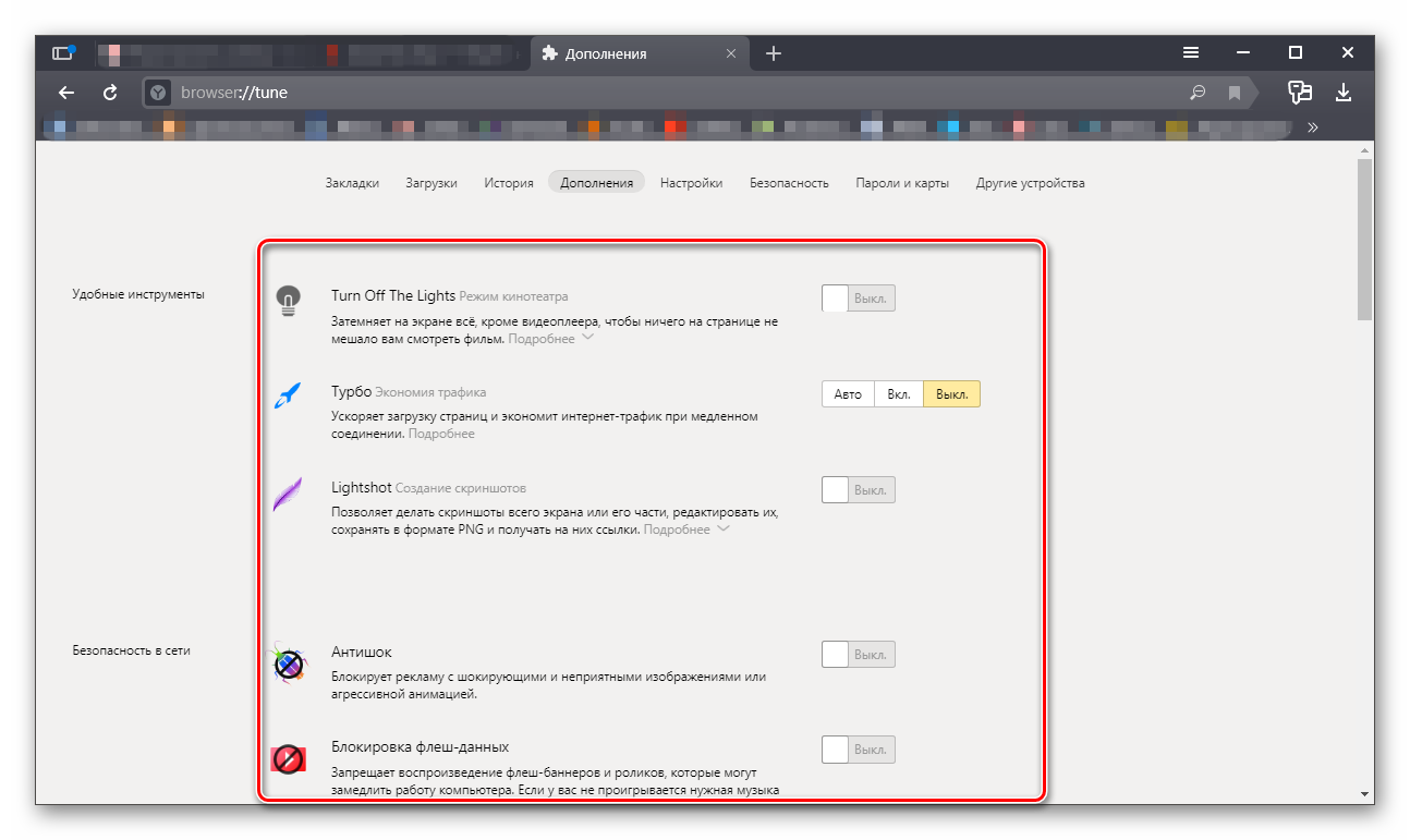 Настройки дополнений в браузере
