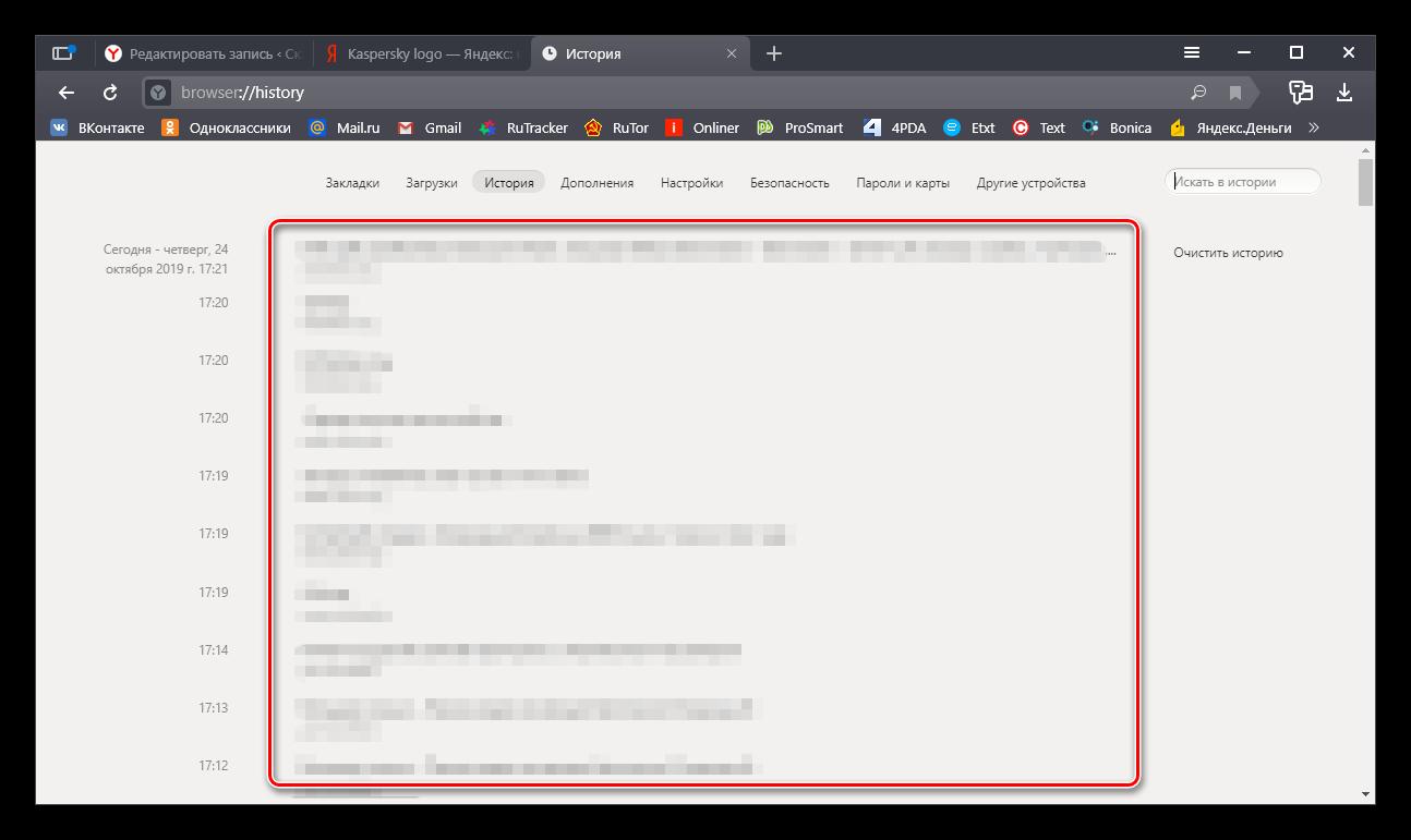 Настройки закладок в браузере