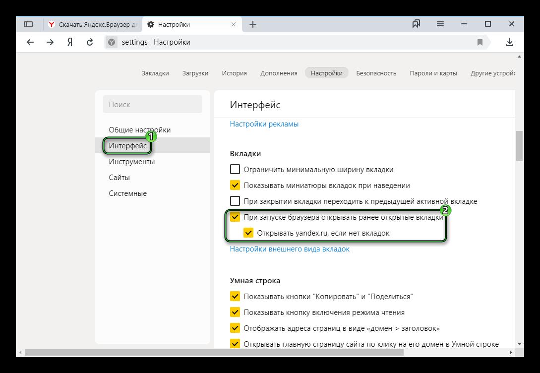 Необходимые настройки интерфейса в Яндекс.Браузере