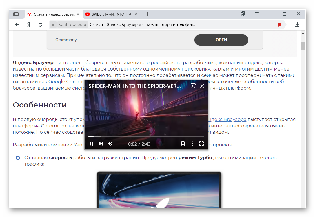 Окно воспроизведения поверх всех окон в Яндекс.Браузере