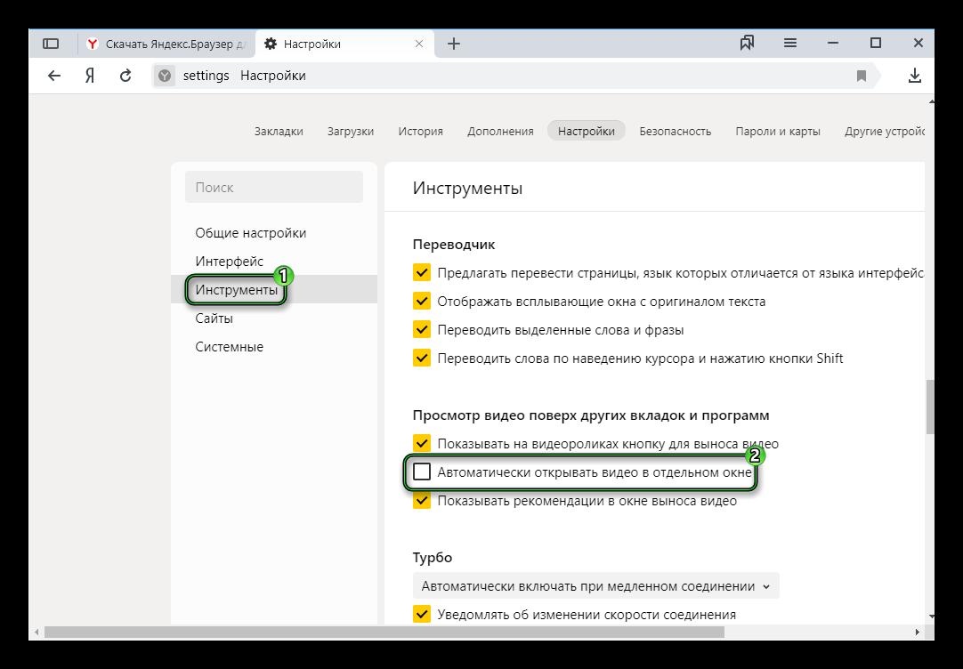 Опция Автоматически открывать видео в отдельном окне в Яндекс.Браузере