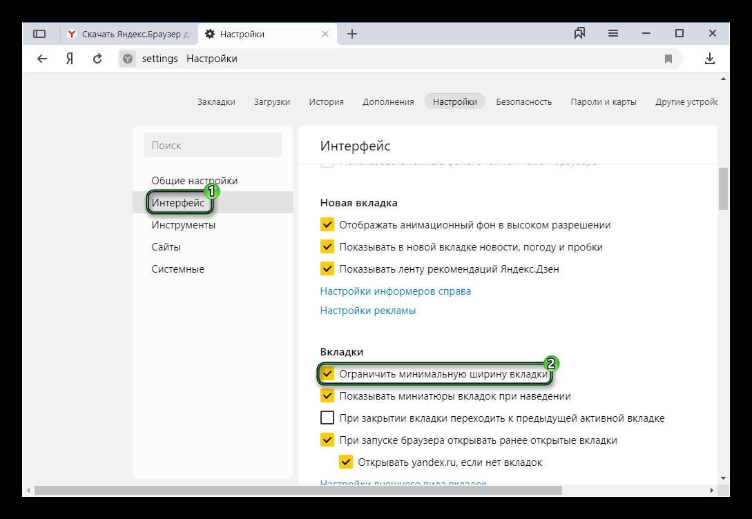 Опция Ограничить минимальную ширину вкладки в Яндекс.Браузере