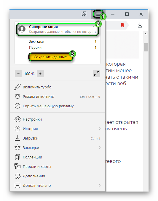 Опция Сохранить данные в основном меню Яндекс.Браузера