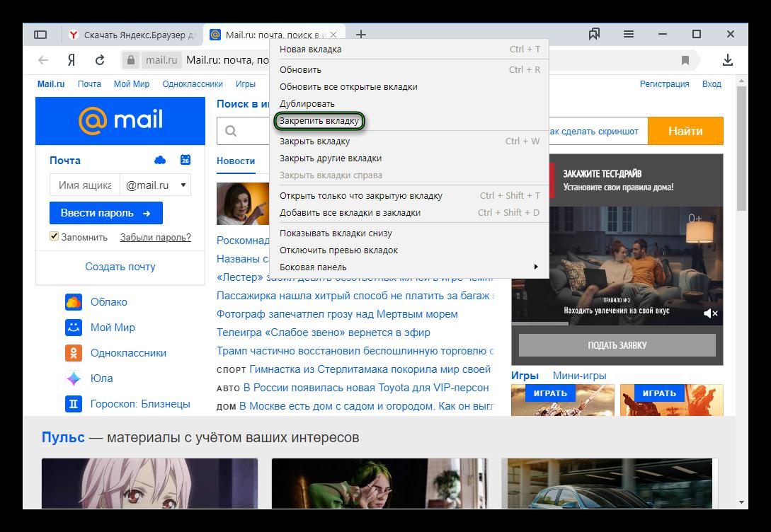 Опция Закрепить вкладку для любого сайта в Яндекс.Браузере