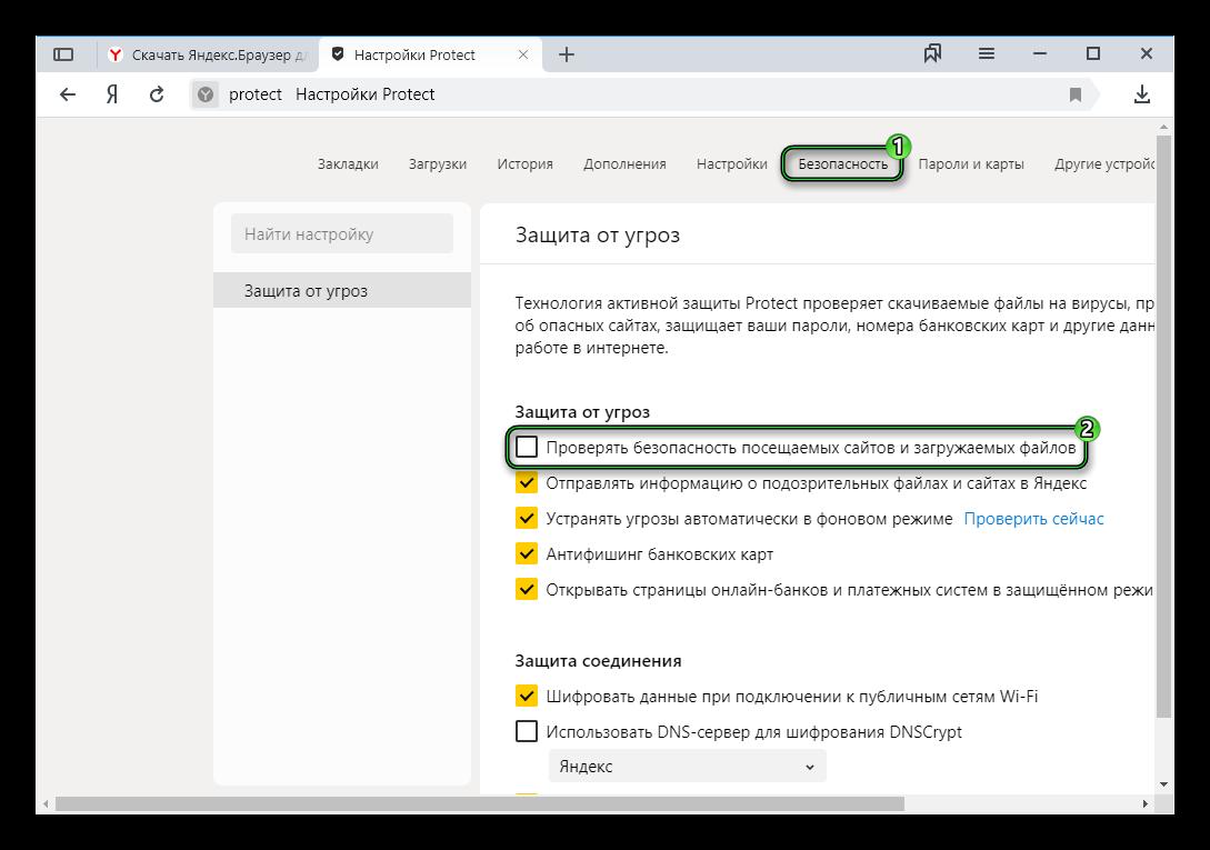 Отключение проверки безопасности файла в Яндекс.Браузере