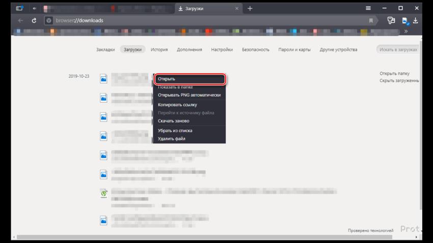 Открытие файла в списке загрузок