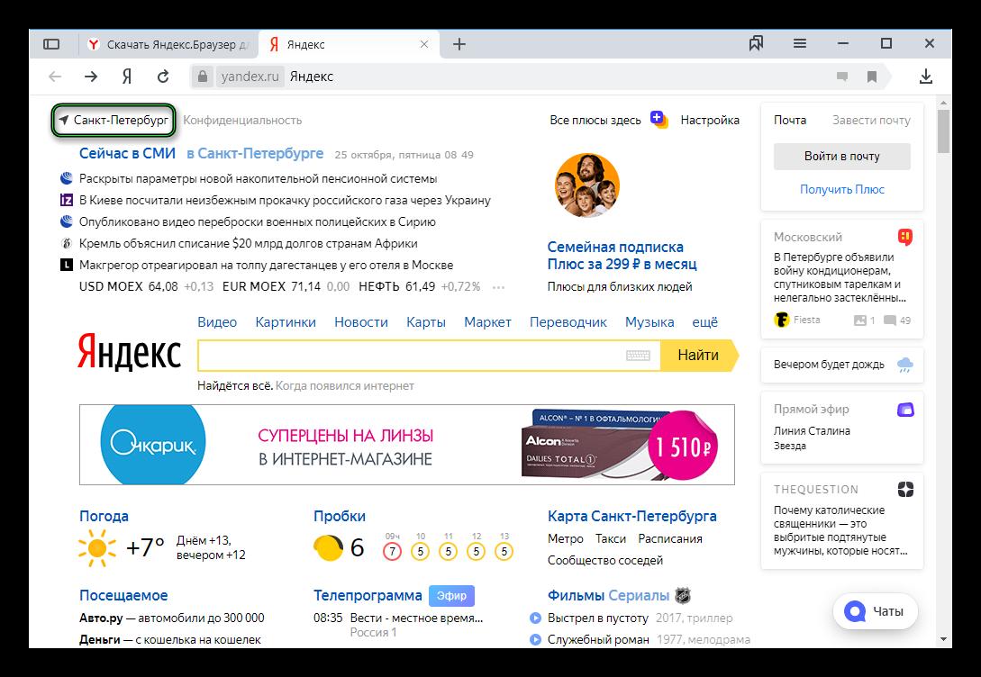 Переход к настройки геолокации для Яндекса в Яндекс.Браузере