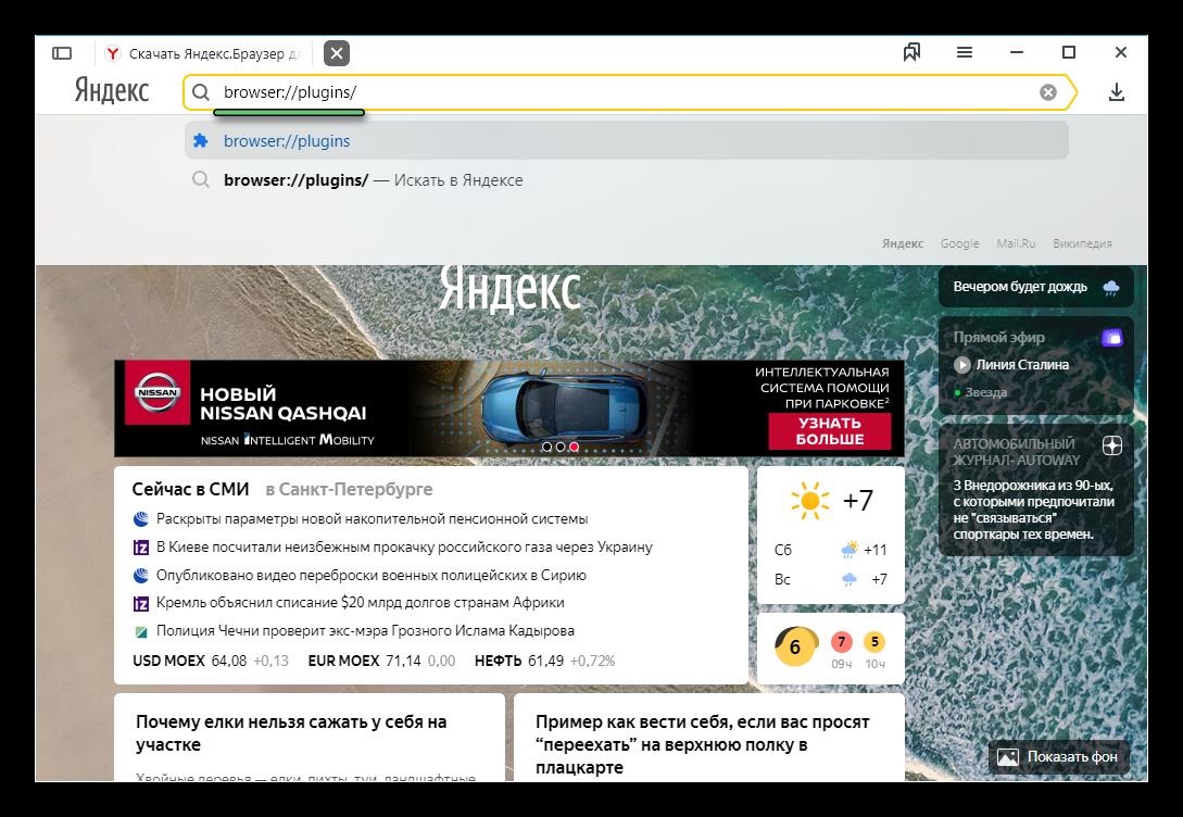 Переход на страницу plugins в Яндекс.Браузере