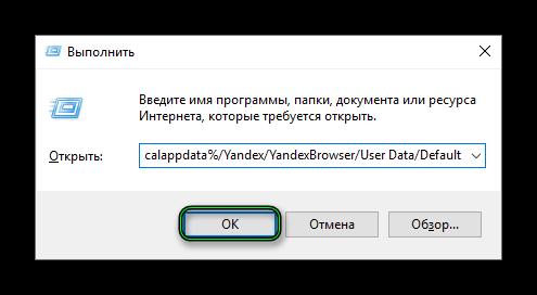 Переход в папку пользователя Яндекс.Браузера через инструмент Выполнить