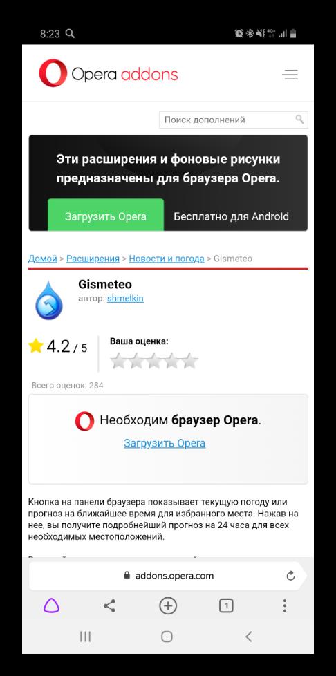 Предупрежение о необходимости браузера Opera