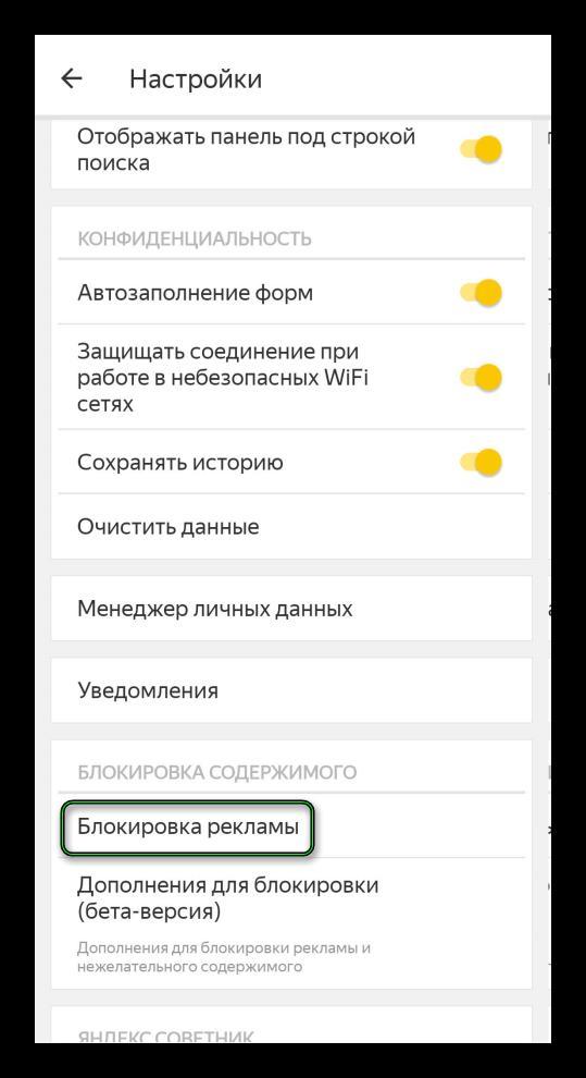 Пункт Блокировка содержимого для Яндекс.Браузера на Android