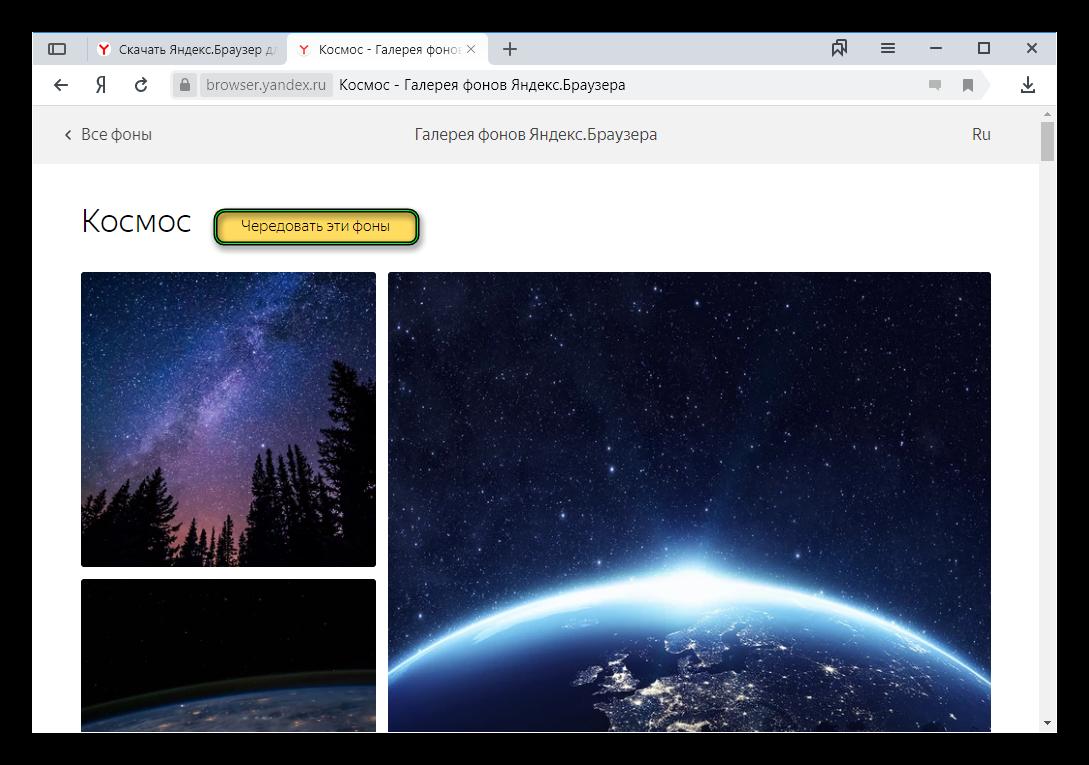 Пункт Чередовать эти фоны на странице фонов в Яндекс.Браузере