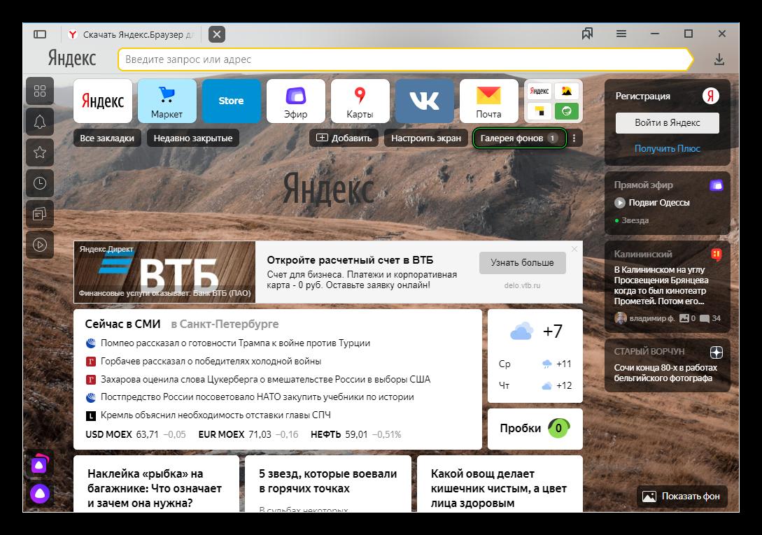 Пункт Галерея фонов на начальной странице Яндекс.Браузера