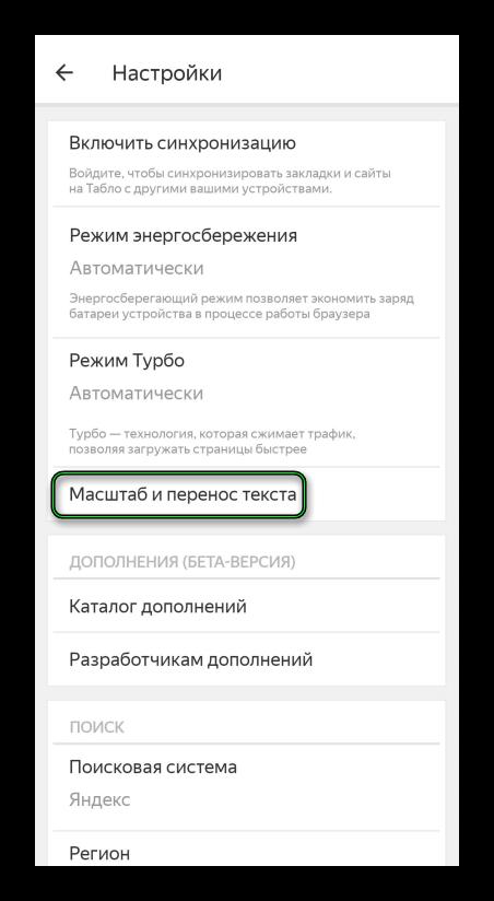 Пункт Масштаб и перенос текста для мобильного Яндекс.Браузера
