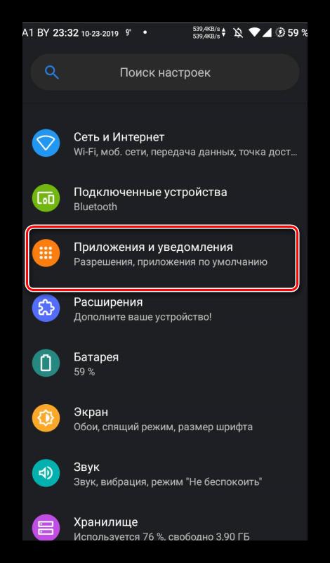 Пункт Приложения и уведомления на смартфоне